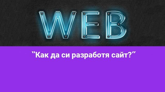 Как да си разработя сайт?