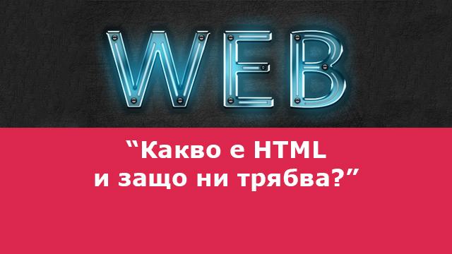 Какво е HTML и защо ни трябва?