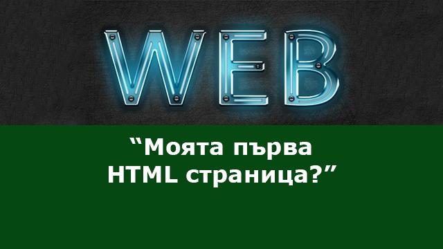 Моята първа HTML страница