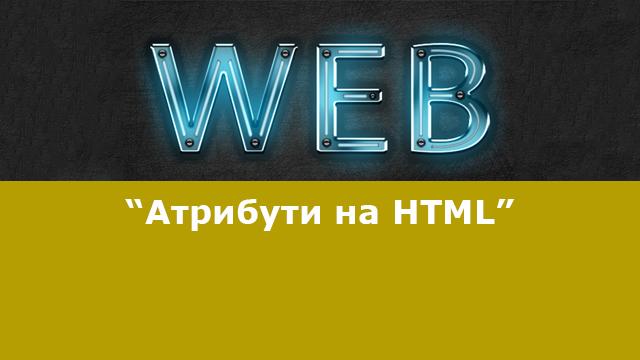Атрибути на HTML