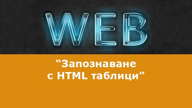 Запознаване с таблиците в HTML