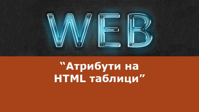 Атрибути на таблиците в HTML