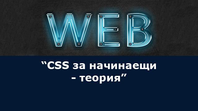 CSS за начинаещи – теория