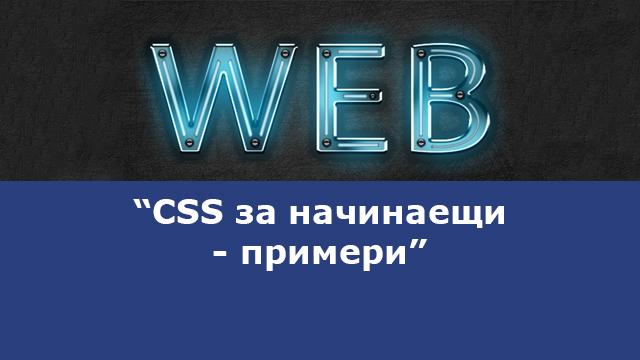 CSS за начинаещи – примери