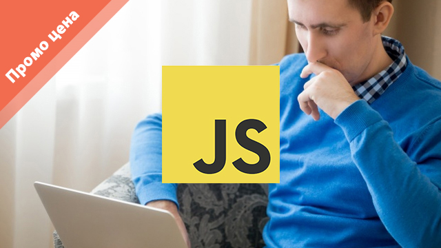 JavaScript и AJAX за начинаещи